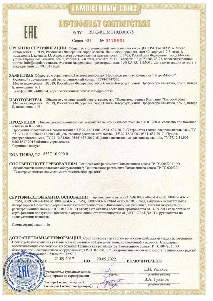 сертификат на электрооборудование