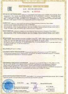 Сертификат Петро Мобил